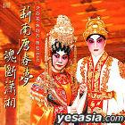 Xin Nan Tang Chun Meng / Hun Duan Xiao Xiang