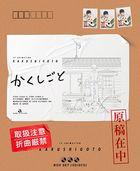 Kakushigoto DVD BOX (Japan Version)