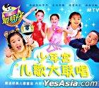 Shao Nian Gong Er Ge Da Lian Chang (VCD) (China Version)