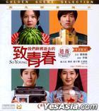 致我們終將逝去的青春 (2013) (VCD) (香港版)