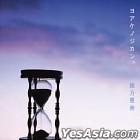 Yoake no Jikan (Japan Version)