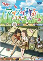 新子和千年的魔法 (DVD) (日本版)
