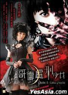 哥德處刑少女 (2010) (DVD) (香港版)
