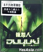 Unhuman (Taiwan Version)