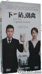 Next Time, Together Forever (2018) (DVD) (Ep. 1-40) (End) (China Version)