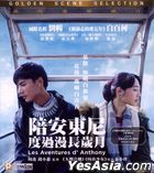 Les Aventures d'Anthony (2015) (VCD) (Hong Kong Version)
