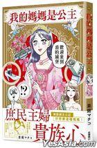 Wo De Ma Ma Shi Gong Zhu