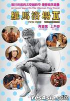 Thermae Romae 2 (2014) (DVD) (English Subtitled) (Hong Kong Version)