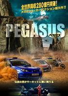 PEGASUS (Japan Version)