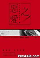Ya Li Shi Xin Li Tan An Xi Lie (02) -  E Zhi Ai