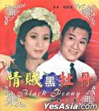Black Peony (Hong Kong Version)