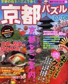 2007 2008 kiyouto pazuru biyakuya mutsuku 67613 78