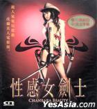 Chanbara Beauty (AKA: OneChanbara The Movie) (VCD) (English Subtitled) (Hong Kong Version)