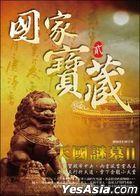Guo Jia Bao Cang 2 -   Tian Guo Mi MuII