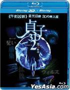 Sadako 2 (2013) (Blu-ray) (English Subtitled) (2D + 3D) (Hong Kong  Version)