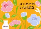 hajimete no ikebana