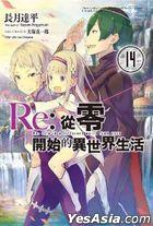 Re:Zero kara Hajimeru Isekai Seikatsu(Vol.14)(Novel)