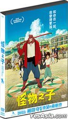 The Boy and The Beast (2015) (DVD) (English Subtitled) (Hong Kong Version)