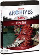ULTRAMAN ARCHIVES 'Ultraman' Episode 37 'Chiisana Eiyu' (Blu-ray & DVD) (Japan Version)