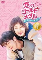 Weightlifting Fairy Kim Bok-joo (DVD) (Box 1) (Japan Version)