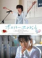 Poetry Angel (DVD) (English Subtitled) (Japan Version)