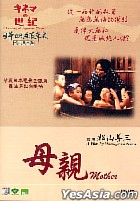 A Century Of Japanese Cinema: Mother (Hong Kong Version)
