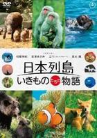 日本列島 生物們的物語 (Blu-ray) (豪華版) (日本版)