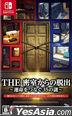 THE 逃出密室 连系命运的35个谜底 (日本版)