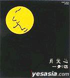 Tsukitenshin (Japan Version)