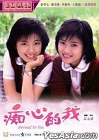 Devoted to You (1986) (DVD) (Hong Kong Version)