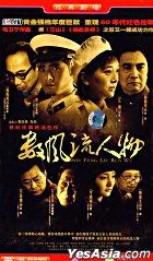 Shu Feng Liu Ren Wu (DVD) (End) (China Version)