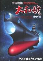 Space Battleship Yamato Resurrection (DVD) (Taiwan Version)