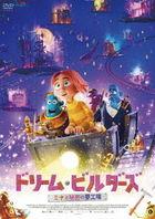 Dream Builders Mina to Yumekoujou (Japan Verson)