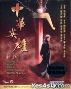 中華英雄 (1999) (Blu-ray) (修復版) (香港版)