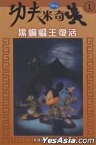 Gong Fu Mi Qi#1--- Hei Bian Fu Wang Fu Huo