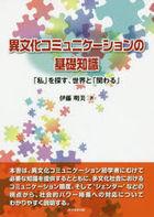 ibunka komiyunike shiyon no kiso chishiki watakushi o sagasu sekai to kakawaru
