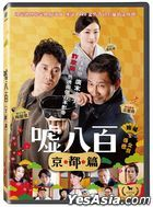 We Make Antiques! Kyoto Rendezvous (2020) (DVD) (Taiwan Version)