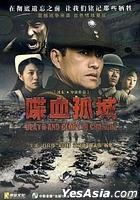 Death And Glory In Changde (DVD) (China Version)