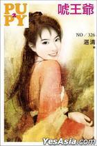 Puppy 326 -  Hu Wang Ye