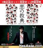 Lesson Of The Evil (2012) (DVD) (English Subtitled) (Hong Kong Version)