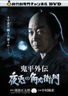 鬼平外傳 夜兔之角右衛門 (DVD) (日本版)