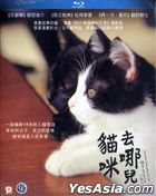 Cats Don't Come When You Call (2016) (Blu-ray) (English Subtitled) (Hong Kong Version)