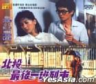 Bei Tou Zui Hou Yi Ban Lie Che (Taiwan Version)