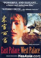 East Palace, West Palace (DVD) (US Version)
