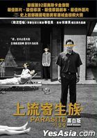 Parasite (2019) (DVD) (B&W Version) (Hong Kong Version)
