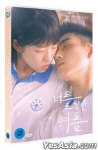 My Best Summer (DVD) (Korea Version)