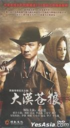 Da Mo Cang Lang (DVD) (End) (China Version)