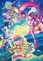 Star Twinkle PRECURE The Movie  Hoshi no Uta ni Omoi wo Komete (DVD) (Normal Edition) (Japan Version)
