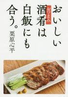 oishii otsumami wa shiromeshi nimo au oishii shiyukou wa shiromeshi nimo au