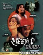 Hail the Judge (1994) (Blu-ray) (Remastered Edition) (Hong Kong Version)